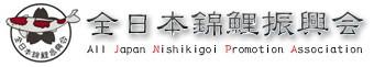 全日本錦鯉振興会マーク